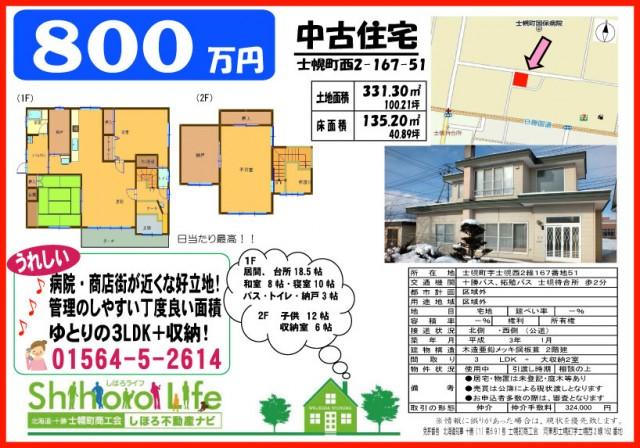 中古住宅(西2-167)