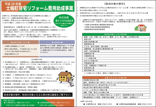 平成28年度住宅リフォームチラシ両面(28.04.01)