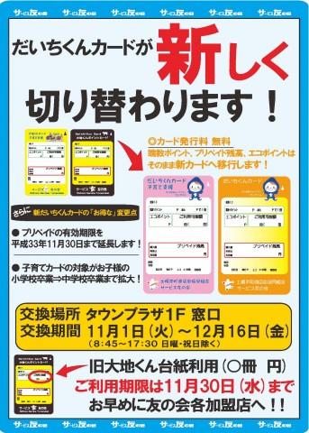 カード切替期間 店頭ポスター(1022)