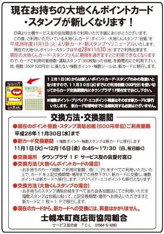 スタンプ・ポイント清算 合同詳細ポスター