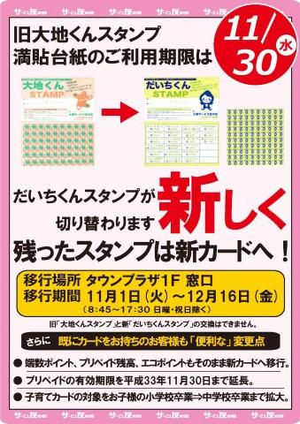スタンプ切替期間 店頭ポスター(1022案)
